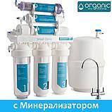 Фильтр обратного осмоса Organic Smart Osmo 6 с минерализатором, фото 3