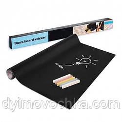 Дошка-стікер для малювання крейдою Black Board Sticker