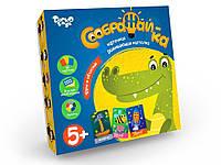 Настільна розвиваюча гра Соображай-ка рус Dankotoys игрушки для мальчика девочки детские развивающие игрушки