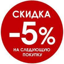 Скидка -5% на следующую покупку