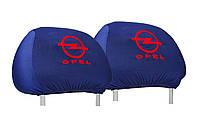 Чехлы подголовников. Чехлы на подголовники с логотипом Опель (OPEL). Цвет темно-синий
