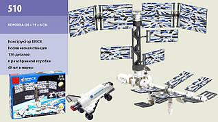 Конструкториз серии Космос- космическая станция, 176 деталей,BRICK510