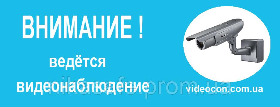 """Наклейка """" ВЕДЁТСЯ ВИДЕОНАБЛЮДЕНИЕ"""""""