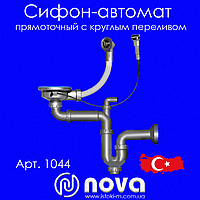 """Сифон-автомат для керамической мойки с круглым переливом выпуском 3 1/2"""" трубка 40 мм. NOVA 1044 (1049)"""