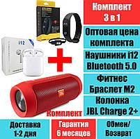 Колонка JBL Charge 2+ Фитнес браслет M2 Band, наушники i12 TWS Bluetooth 5.0 Комплект QualitiReplica