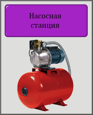 "Насосная станция AUJS 110/24L ""Насосы+"""
