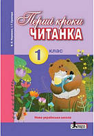 """1 клас   ЧИТАНКА """"ПЕРШІ КРОКИ"""", Науменко   Ранок"""