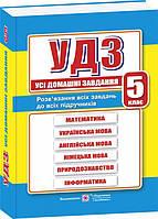 5 клас | Усі домашні завдання, Гап'юк Г. | ПІП