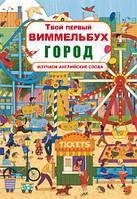 """Книга-картонка """"Твой первый виммельбух. Город"""" (рус), Crystal Book, книга для ребенка,crystal book,литература"""