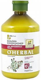 Бальзам-кондиціонер для фарбованого волосся 500 мл O Herbal