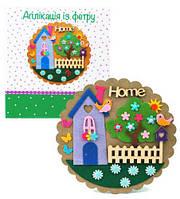 "Набор для творчества ""Аппликация из фетра. Home"", Аплі Краплі, аппликация,оригами,товары для творчества"