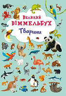 """Книга-картонка """"Большой виммельбух. Животные"""" (укр), Crystal Book, книга для ребенка,crystal book,литература"""