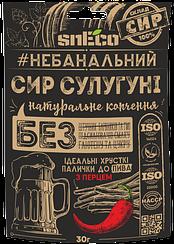 Хрустящий сыр snEсo™ «Копченый Сулугуни с Перцем» (30 грамм)