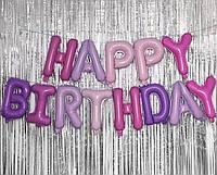 """Шары буквы фольгированные """"Happy Birthday"""" Высота 40 см Сиреневые"""