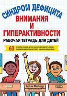 Синдром дефіциту уваги і гіперактивності. Робоча зошит для дітей. Келлі Міллер.