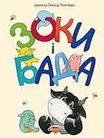 Книга Зоки і Бада. Посібник для дітей із виховання батьків
