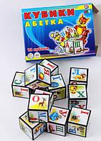Детские кубики пластмассовые Абетка украинская (0212)
