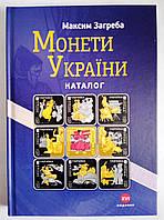 Каталог-ценник монет Украины 1992-2020гг. М.Загреба