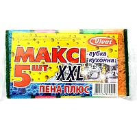 Губка для мытья посуды Vivat Макси Плюс (комплект 5 шт)