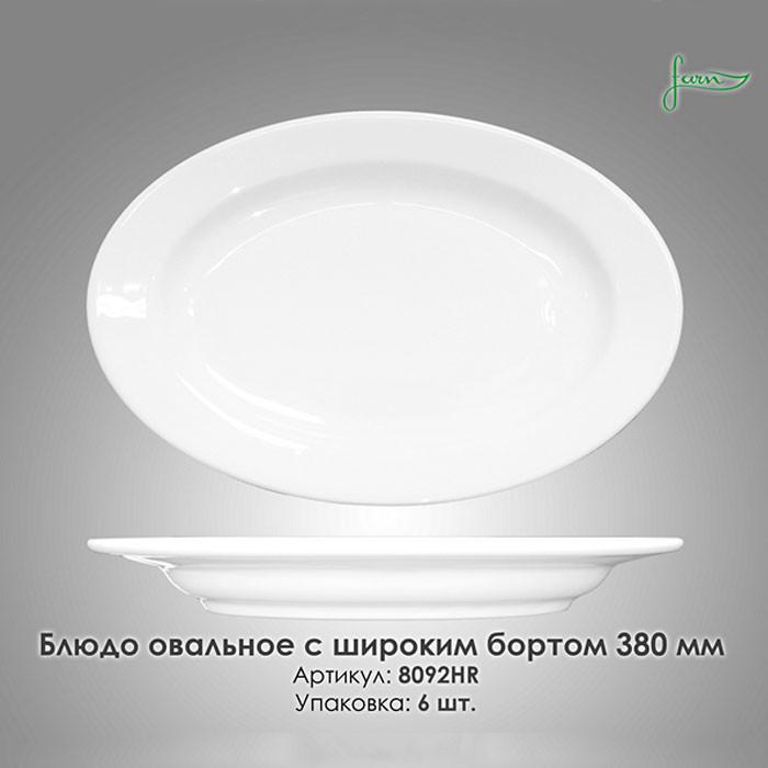 Блюдо овальное с широким бортом 8092HR (Фарн, Farn, Гармония)