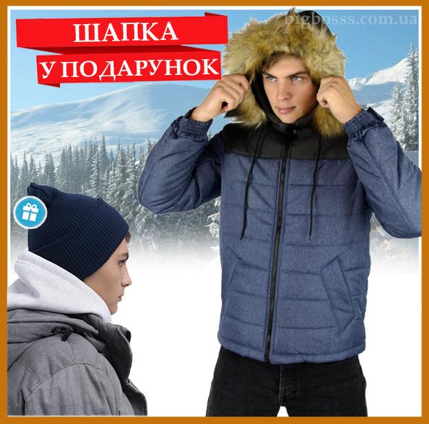 Куртка мужская зимняя теплая с капюшоном на меху, Пуховик мужской зимний Jacket winter Alaska синий + Подарок