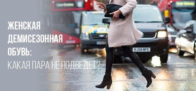 Жіноче демісезонне взуття