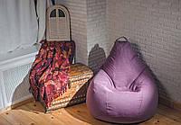 Сиреневое кресло-мешок груша 120*90 см из микророгожки