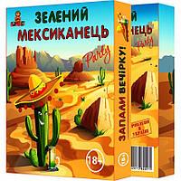 Настільна гра Зелений мексиканець 18+ - Фанти для веселої компанії