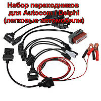Набор переходников для Autocom / Delphi (легковые автомобили)