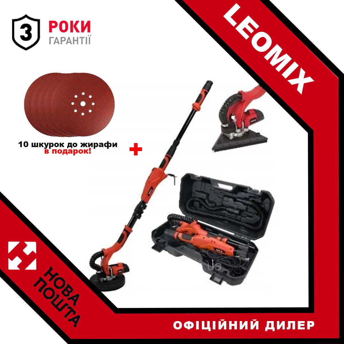 Шліфмашина для стін і стель Leomix LS-225LT з кутовій і круглій підошвою + в подарунок 10 шкурок до жирафи!