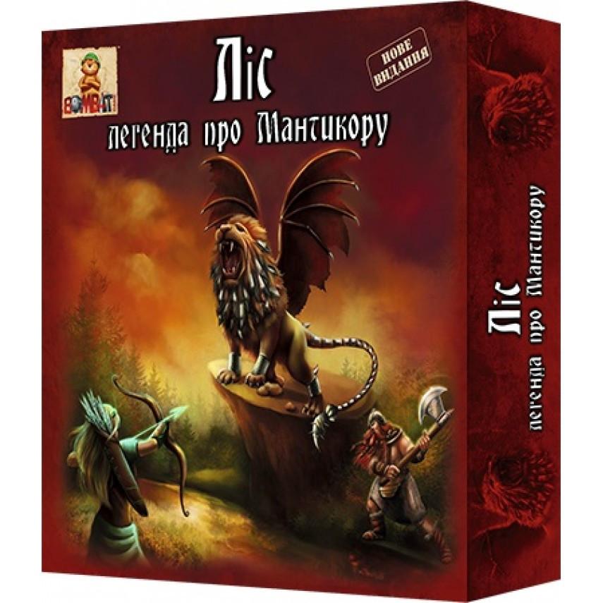 Настільна гра Ліс: легенда про мантикору — занурення у світ фантастики