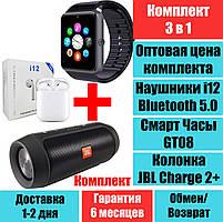Колонка JBL Charge 2+ Умные часы Smart Watch GT08, наушники i12 TWS Bluetooth 5.0 Mini Комплект QualitiReplica