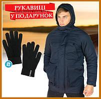 Куртка мужская зимняя Winter Parka Arctic удлиненная с капюшоном, парка теплая синяя