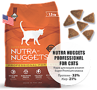 Корм для кошек и котят Nutra Nuggets Professional 7,5 кг (Оранжевая Нутра) Made in USA.