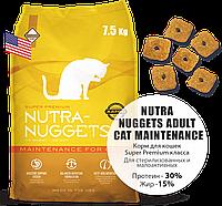 Корм для кошек Nutra Nuggets Maintenance 7,5 кг (Желтая Нутра) Made in the USA.