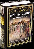 Война и мир. Роман-эпопея. Лев Толстой (твердая)