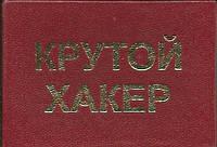 """Удостоверение """"Крутой хакер"""""""