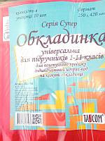 Обложка для учебников 1-11кл СУПЕР 25,0см 2318 (2312) 10шт Tascom