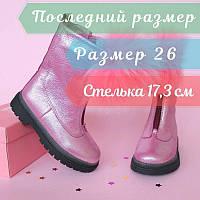 Кожаные сапоги для девочки Олтея размер 26