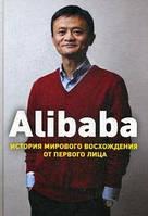 Alibaba. История мирового восхождения. Кларк Д
