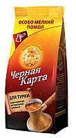 """Кофе молотый натуральный """"Черная Карта"""" для турки 250 г"""