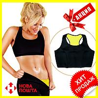 Топ для похудения Hot Shapers размер L и другие S-XXXL Одежда для коррекции фигуры в Украине