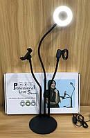 Набір блогера 3в1:гнучкий штатив з Led кільцем+тримачі для тел. та мікрофону