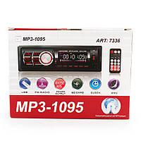 Автомагнитола MP3 1095 BT съемная панель ISO cable