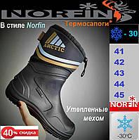 Мужские зимние сапоги утеплённые мехом Arctic, непромокаемые сноубутсы, дутики, термосапоги. Norfin