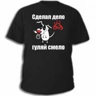 Мужская футболка с прикольной надписью Сделал дело — гуляй смело