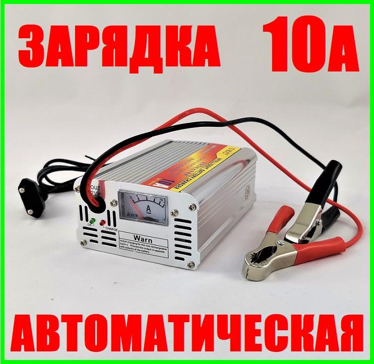 Зарядка Для Автомобільного Акумулятора Автозарядка на 10А Автоматична
