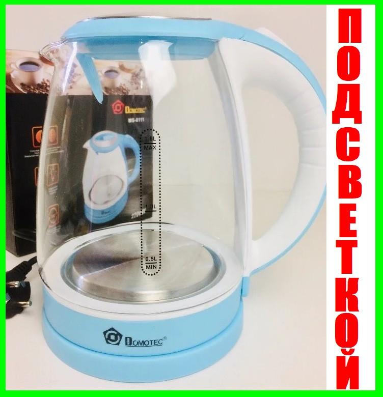 Электрочайник Стеклянный с LED Подсветкой Синий Чайник Электрический