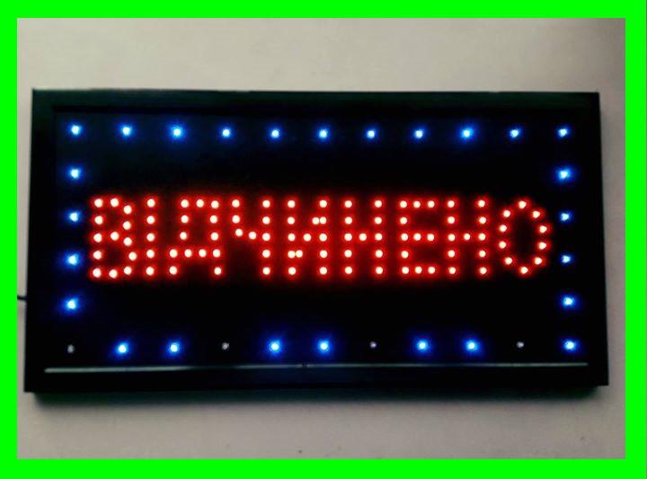 Світлодіодна Вивіска LED (ВІДЧИНЕНО) Відеоогляд