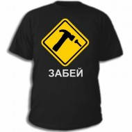 Стильная молодёжная футболка с прикольной надписью Забей
